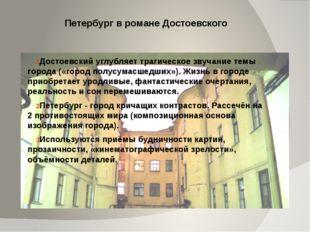 Петербург в романе Достоевского Петербург «униженных» слагается из портретов