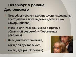 Петербург в романе Достоевского Взрослые люди с чистой и яркой душой несут в