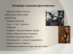 Петербург в романе Достоевского Судьба «маленького человека» складывается тра