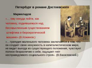 Петербург в романе Достоевского Петербургу «униженных и оскорблённых» противо