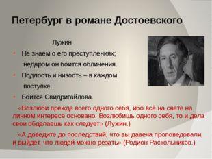 Петербург в романе Достоевского Свидригайлов Сложен и противоречив. Человек с