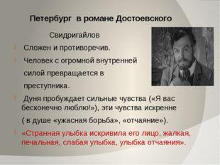 Петербург в романе Достоевского Свидригайлов Сны Свидригайлова – трансформиро
