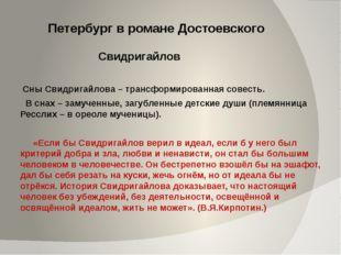 Петербург в романе Достоевского Почему Свидригайлов покончил с собой? Сердце