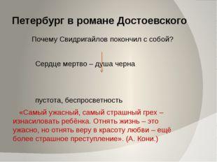 Петербург в романе Достоевского «Одного поля ягоды»? Свидригайлов совершает п