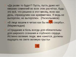 Литература и интернет-ресурсы С.В.Белов «Роман Ф.М.Достоевского «Преступление