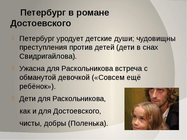Петербург в романе Достоевского Взрослые люди с чистой и яркой душой несут в...