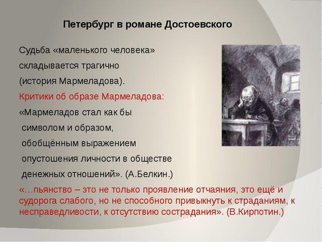 Петербург в романе Достоевского Мармеладов «… ему некуда пойти, как человеку,...