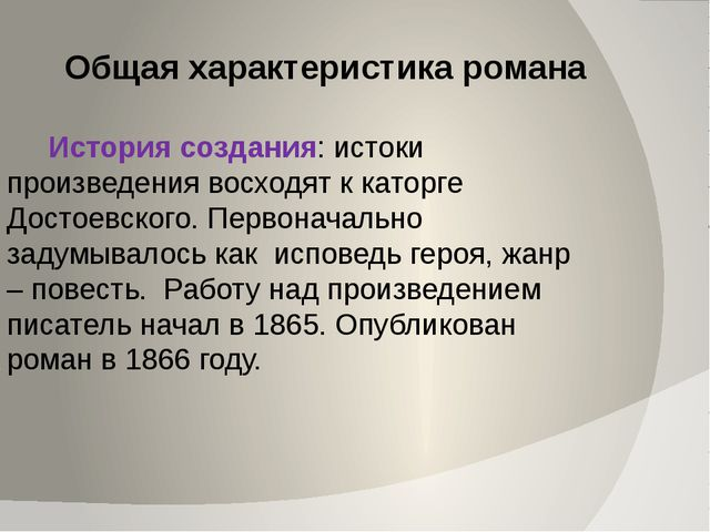 Крушение теории Раскольникова Теория Раскольникова – теория сильной личности...