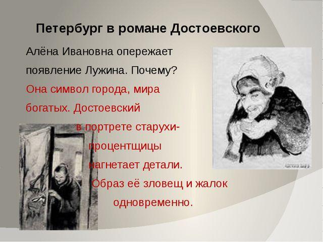 Петербург в романе Достоевского Лужин Не знаем о его преступлениях; недаром о...