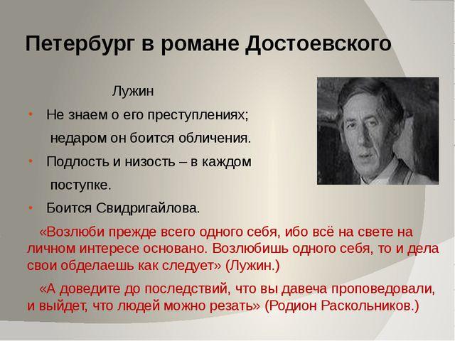 Петербург в романе Достоевского Свидригайлов Сложен и противоречив. Человек с...