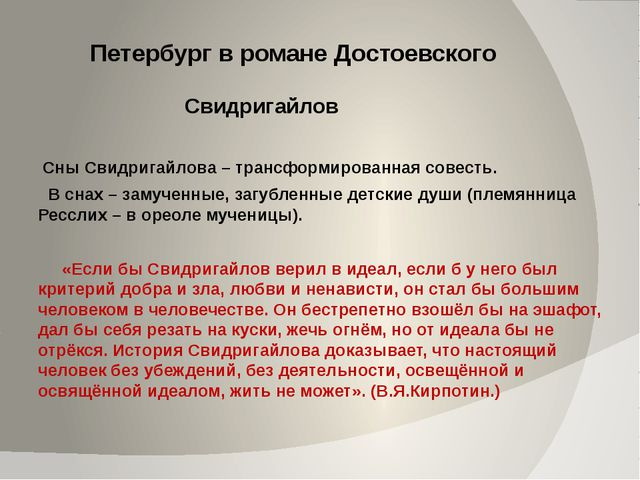 Петербург в романе Достоевского Почему Свидригайлов покончил с собой? Сердце...
