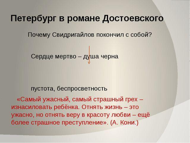 Петербург в романе Достоевского «Одного поля ягоды»? Свидригайлов совершает п...