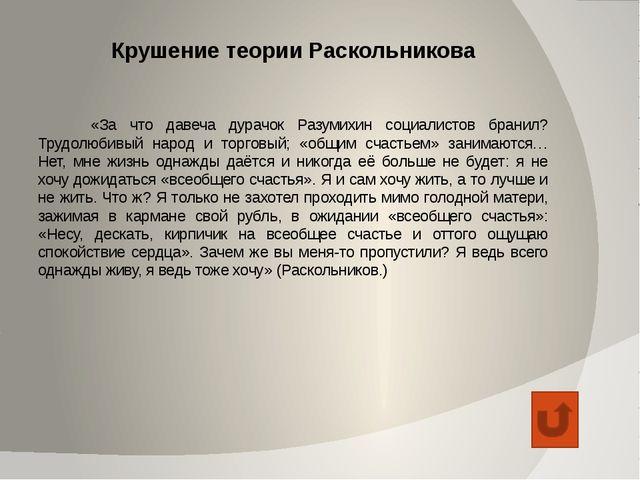 Крушение теории Раскольникова Со злом борется с помощью зла. Зло не только в...