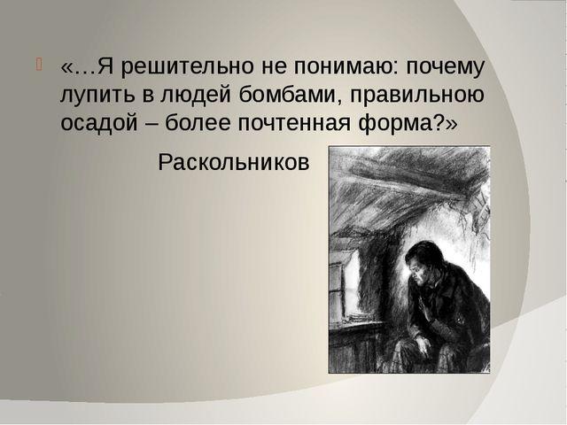 Крушение теории Раскольникова Страх – постоянный спутник. Жизнь невыносима, к...