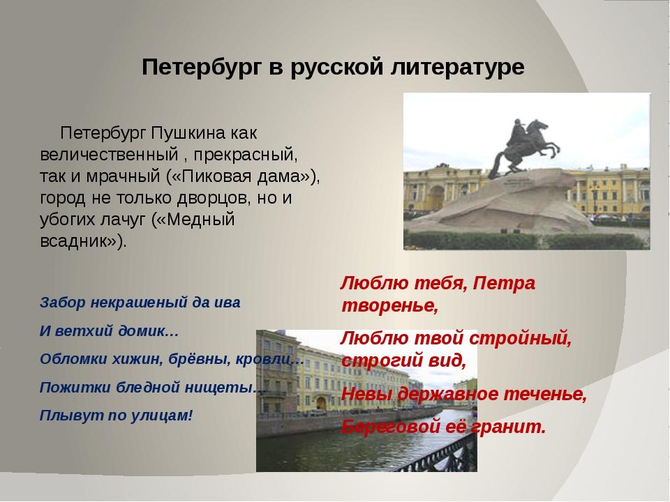 Петербург в русской литературе Петербург Гоголя – город социальных контрастов...
