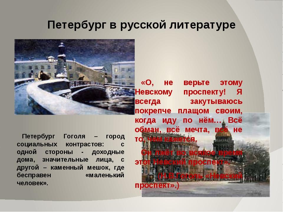 Петербург в русской литературе Петербург Некрасова – это и парадные подъезды...