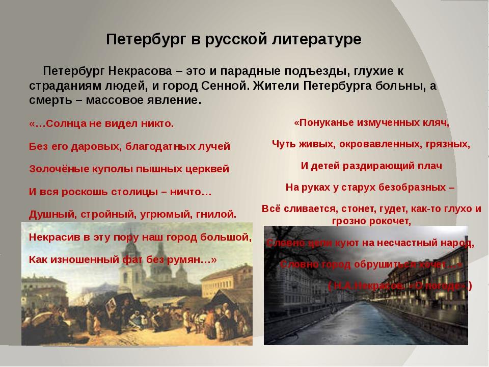 Петербург в романе Достоевского Достоевский углубляет трагическое звучание т...
