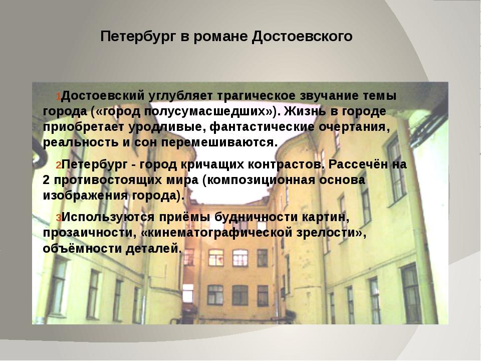 Петербург в романе Достоевского Петербург «униженных» слагается из портретов...
