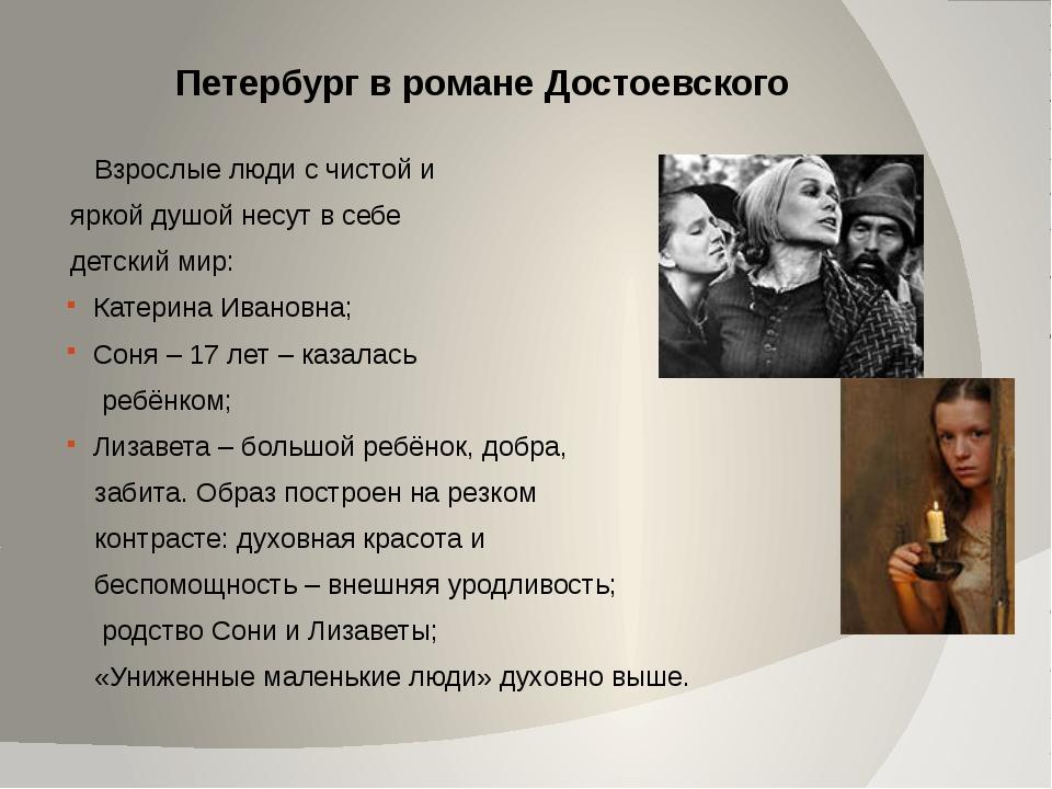 Петербург в романе Достоевского Судьба «маленького человека» складывается тра...