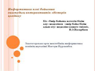 Информатика пәні бойынша оқытудың интерактивтік әдістерін қолдану Златогорска