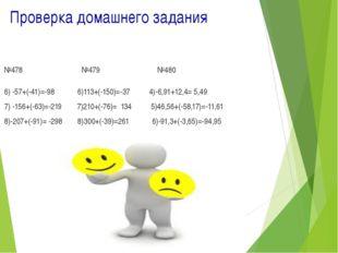 Проверка домашнего задания №478 №479 №480 6) -57+(-41)=-98 6)113+(-150)=-37 4