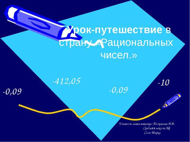 Урок-путешествие в страну «Рациональных чисел.» -0,09 -412,05 -0,09 -10 Учит...
