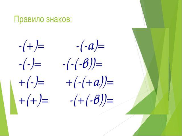 Правило знаков: -(+)= -(-а)= -(-)= -(-(-в))= +(-)= +(-(+а))= +(+)= -(+(-в))=