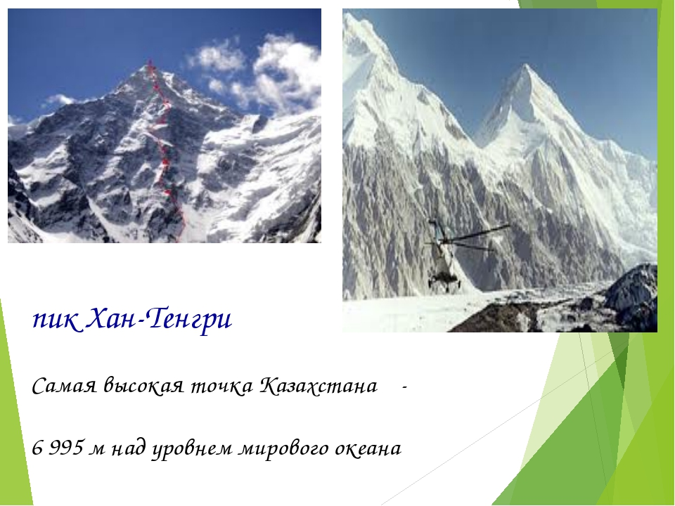 пик Хан-Тенгри Самая высокая точка Казахстана - 6 995 м над уровнем мирового...