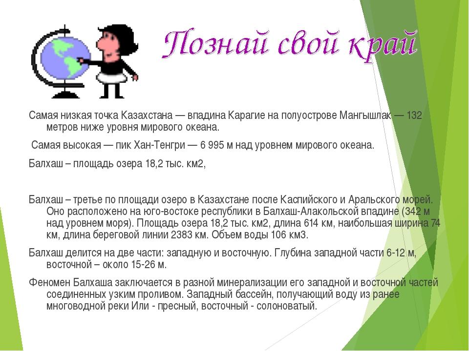 Самая низкая точка Казахстана — впадина Карагие на полуострове Мангышлак — 13...