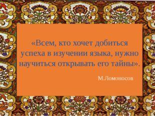 «Всем, кто хочет добиться успеха в изучении языка, нужно научиться открывать