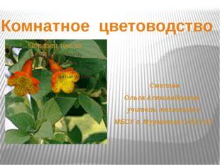 Смелова Ольга Александровна, учитель технологии МБОУ г. Мурманска СОШ №3 Ком