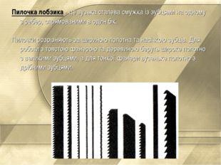 Пилочка лобзика - це вузька сталева смужка із зубцями на одному з ребер, спря