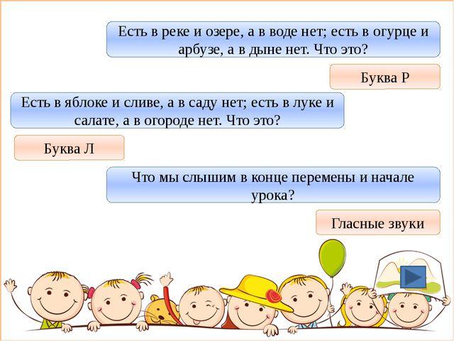 Использованная литература: Шевердина Н.А. Новые олимпиады для начальной школы...