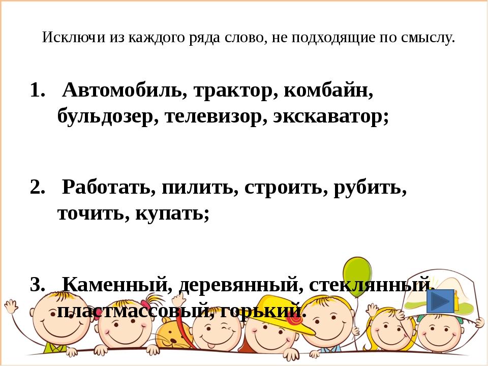 Думай, отвечай… Какое русское слово состоит из трех слогов, а указывает на 33...