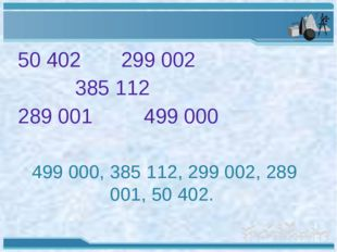 50 402 299 002 385 112 289 001 499 000 499 000, 385 112, 299 002, 289 001, 50