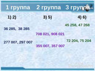 1 группа 2 группа 3 группа 1) 2) 3) 5) 4) 6) 36 285, 38 285 277 007, 297 007