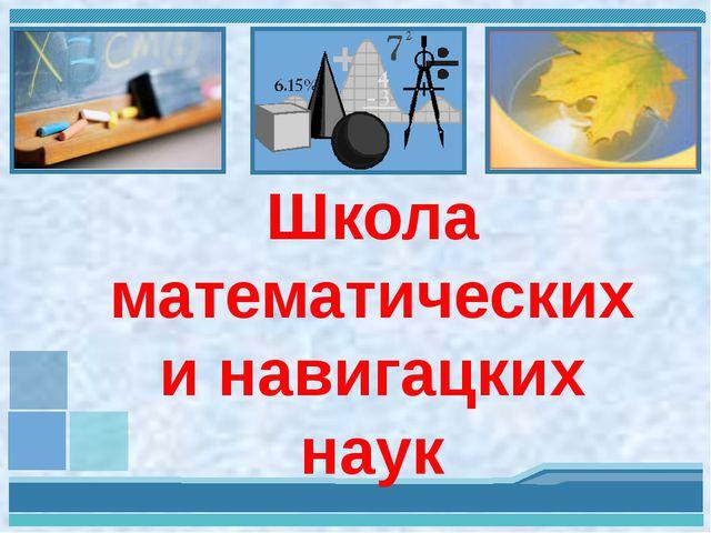 Школа математических и навигацких наук