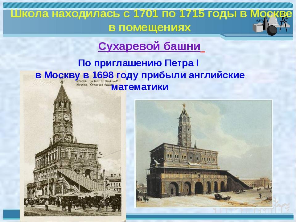 Школа находилась с 1701 по 1715 годы в Москве в помещениях Сухаревой башни По...