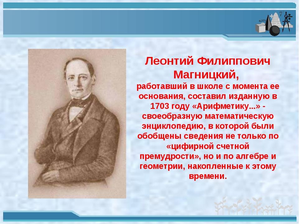 Леонтий Филиппович Магницкий, работавший в школе с момента ее основания, сост...