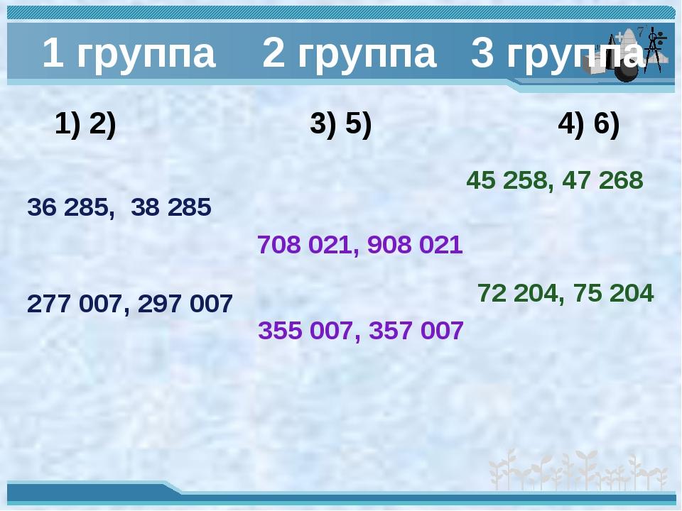 1 группа 2 группа 3 группа 1) 2) 3) 5) 4) 6) 36 285, 38 285 277 007, 297 007...