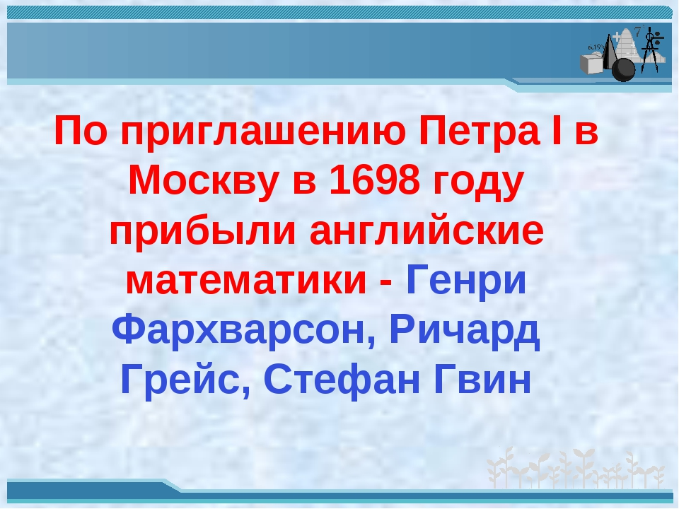 По приглашению Петра I в Москву в 1698 году прибыли английские математики - Г...