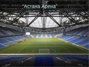 """""""Астана Арена"""""""