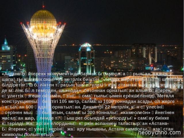 «Астана-Бәйтерек» монументінде барлығы символға құрылған, алтын шапақты күн м...