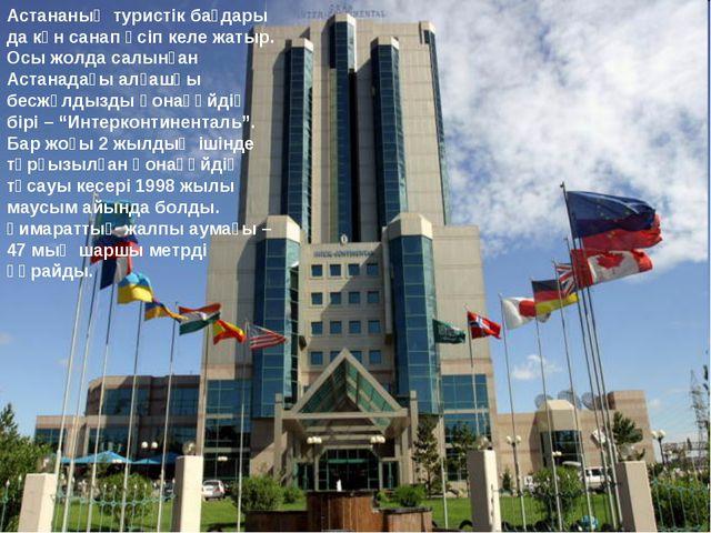 Астананың туристік бағдары да күн санап өсіп келе жатыр. Осы жолда салынған А...