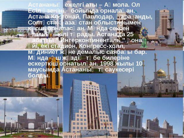 Астананың ежелгі аты – Ақмола. Ол Есіл өзенінің бойында орналақан. Астана Кос...