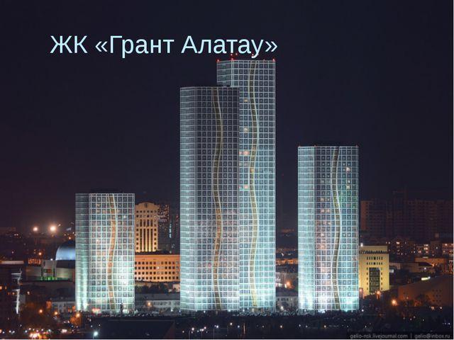 ЖК «Грант Алатау»