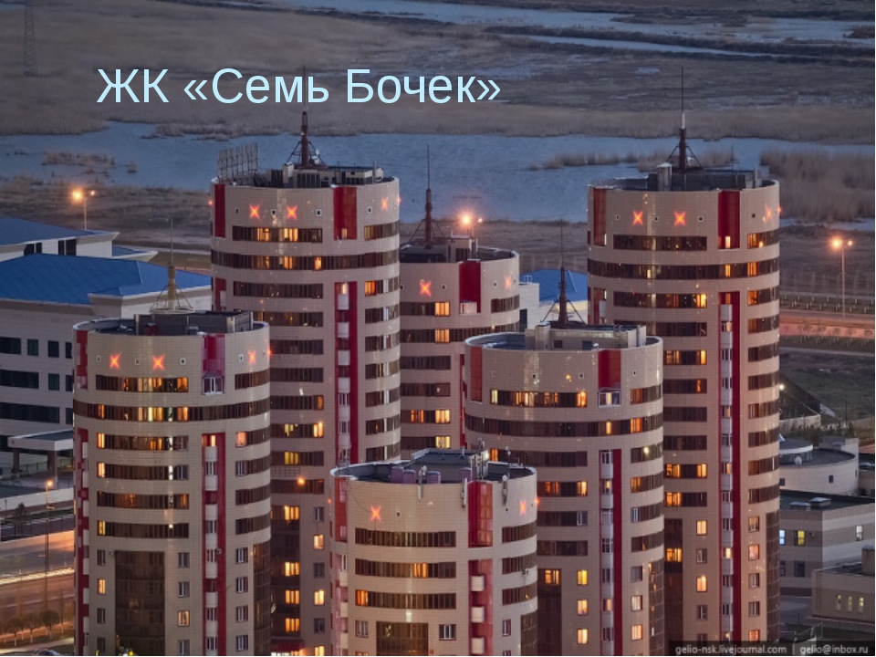 ЖК «Семь Бочек»