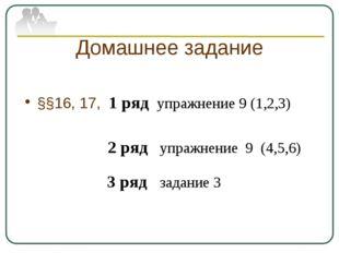 Домашнее задание §§16, 17, 1 ряд упражнение 9 (1,2,3) 2 ряд упражнение 9 (4,5