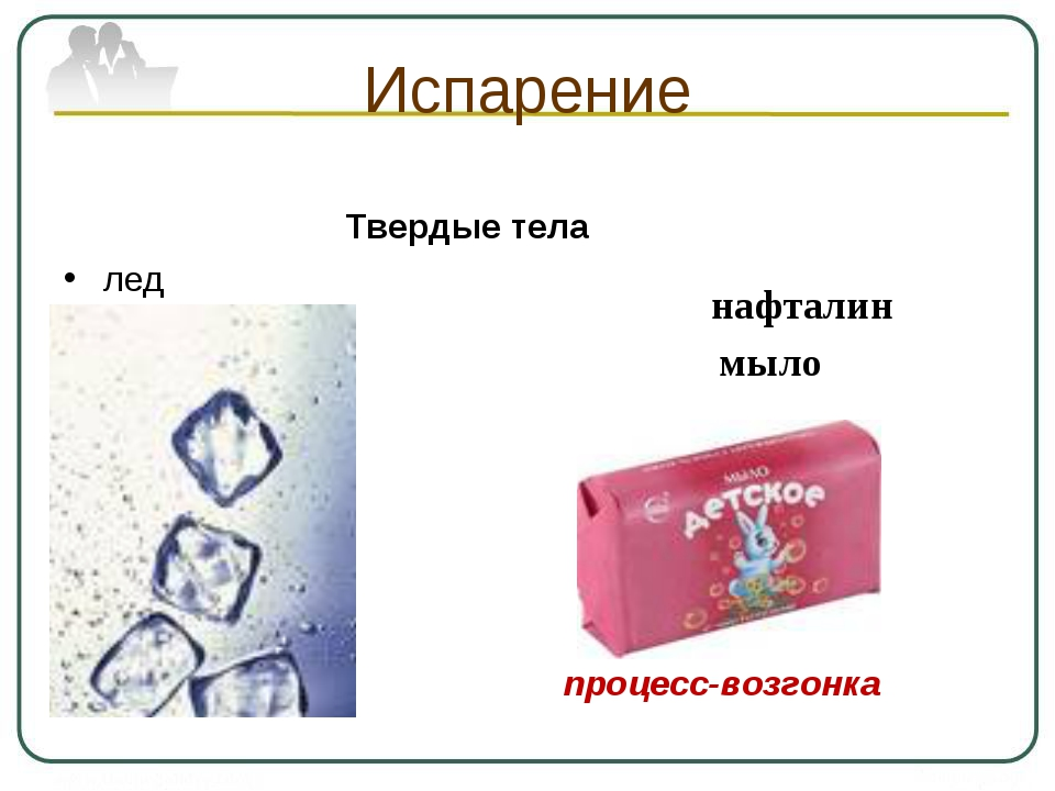 Испарение Твердые тела лед процесс-возгонка нафталин мыло