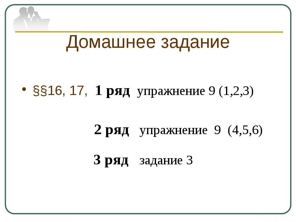 Домашнее задание §§16, 17, 1 ряд упражнение 9 (1,2,3) 2 ряд упражнение 9 (4,5...